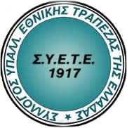 Ανακοίνωση ΣΥΕΤΕ μετά την πρώτη συνάντηση του νέου Προεδρείου με την Διοίκηση της Εθνικής Τράπεζας.