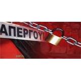 Αντίθετοι οι κυβερνητικοί εταίροι στην αλλαγή του νόμου για τις απεργίες