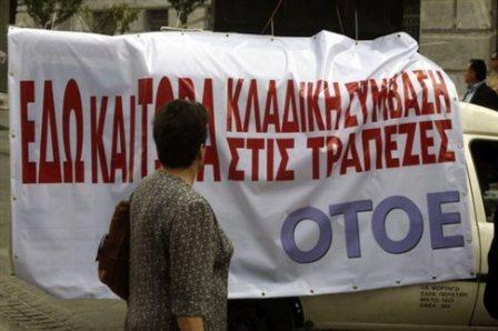 Άκαρπη η δεύτερη συνάντηση της ΟΤΟΕ με τους εκπροσώπους των Τραπεζών