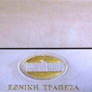 """""""Εφικτός ο στόχος του 10% στην ΑΜΚ"""", το μήνυμα της σημερινής Γενικής Συνέλευσης Μετόχων της Εθνικής Τράπεζας"""