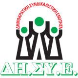 Νέο Προεδρείο στον ΣΥΕΤΕ, με 4 εκπροσώπους της ΔΗΣΥΕ. Νέος Πρόεδρος ο Γιώργος Αρβανίτης.