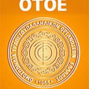 Επιστολή της ΟΤΟΕ στη ΓΣΕΕ με αφορμή την απόφαση της ΓΣΕΕ για προκήρυξη 24ωρης Πανελλαδικής Πανεργατικής απεργίας στις 9 Απριλίου 2014.