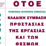 Κλαδική Σύμβαση Προστασίας της Εργασίας και των Θεσμών υπέγραψε η ΟΤΟΕ.