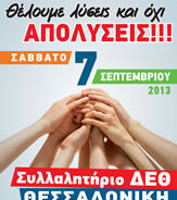 ΟΛΟΙ ΣΤΟ ΣΥΛΛΑΛΗΤΗΡΙΟ ΔΙΑΜΑΡΤΥΡΙΑΣ ΣΤΗ ΔΕΘ! Σάββατο 7/9/2013 στις 18:00 στο Άγαλμα Βενιζέλου στη Θεσσαλονίκη.