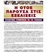Συναντήσεις ΟΤΟΕ-Τραπεζών για την εφαρμογή των Συλλογικών Συμβάσεων Εργασίας και της εργατικής νομοθεσίας. Θετικές οι πρώτες συναντήσεις με Eurobank, Attica Bank και Geniki Bank.