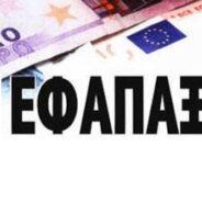 Διασφαλίστηκε το ΕΦΑΠΑΞ των εργαζομένων στην ΕΤΕ. Δεν πέρασε η επιθυμία της Τρόικα για εκκαθάριση και διάλυση του Ταμείου Αυτασφάλειας.
