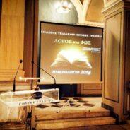 Πλήθος συναδέλφων στην παρουσίαση του Ημερολογίου του ΣΥΕΤΕ στην Αθήνα. Την Τρίτη 17/12 η εκδήλωση στη Θεσσαλονίκη.