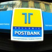 Η ανακοίνωση της ΟΤΟΕ για την υπόθεση των δανείων του Ταχυδρομικού Ταμιευτηρίου