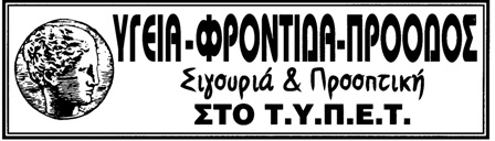 Ygeia_Frontida_Proodos_LOGOb