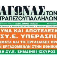 ΑΓΩΝΑΣ – Η εφημερίδα της ΔΗ.ΣΥ.Ε. – Μάρτιος 2014