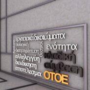 Κωδικοποίηση Βασικών Διατάξεων των Συλλογικών Συμβάσεων Εργασίας ΟΤΟΕ-Τραπεζών 1976-2015