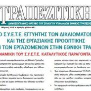 """Κυκλοφόρησε η """"Τραπεζιτική"""" με τον ετήσιο απολογισμό της δράσης του ΣΥΕΤΕ."""