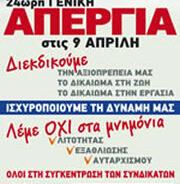 24ωρη Γενική Απεργία της ΓΣΕΕ την Τετάρτη 9 Απριλίου