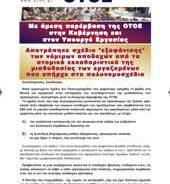 Με άμεση παρέμβαση της ΟΤΟΕ, αποτράπηκε σχέδιο «εξαφάνισης» των νόμιμων αποδοχών από τα ατομικά εκκαθαριστικά μισθοδοσίας των εργαζομένων στις Τράπεζες, που υπήρχε στο πολυνομοσχέδιο.