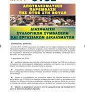 Αποτελεσματική παρέμβαση της ΟΤΟΕ στη Βουλή για τη διασφάλιση των Συλλογικών Συμβάσεων και των εργασιακών δικαιωμάτων