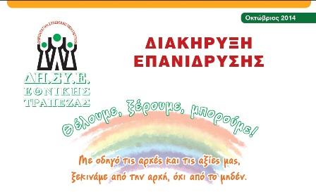 epanidrysi_photo