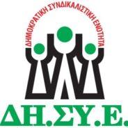 Η ανακοίνωση της ΔΗΣΥΕ για τα αποτελέσματα των Εκλογών του ΣΥΕΤΕ