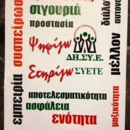 ΔΗΣΥΕ – Οι Θέσεις μας – Το Πρόγραμμά μας – Εκλογές ΣΥΕΤΕ 8-13 Δεκεμβρίου 2014