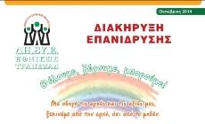 banner_epanidrysi