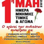 1η Μάη 2015: Ημέρα Μνήμης, Τιμής και Αγώνα