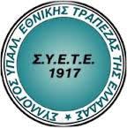 Παρέμβαση ΣΥΕΤΕ για τη λήψη μέτρων που θα προστατεύουν την ασφάλεια των εργαζομένων, τις συναλλαγές, το συναλλασσόμενο κοινό, την ομαλή λειτουργία της Τράπεζας