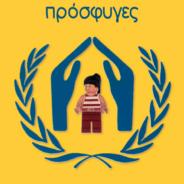 Ψήφισμα Δ.Σ. Σ.Υ.Ε.Τ.Ε. στις 15/10 για αλληλεγγύη στους πρόσφυγες