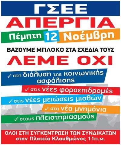 gseeapergia12112015