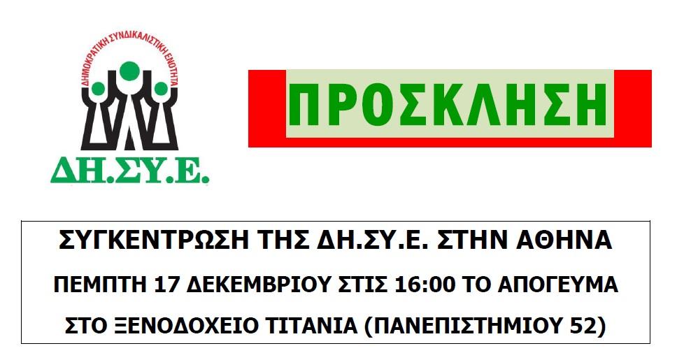 dhsye-sygkentrwsh-athina-17122015