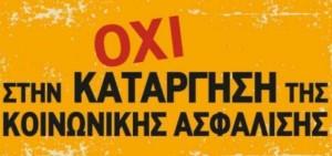 oxi_stin_katargisi_tis_koinonikis_asfalisis