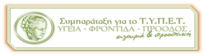 Ygeia_Frontida_Proodos_LOGO-GreenOrange