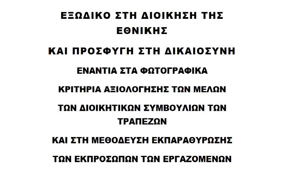 exodiko_syete