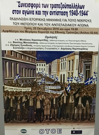 otoe_ekdilosi_istoriki_mnimi