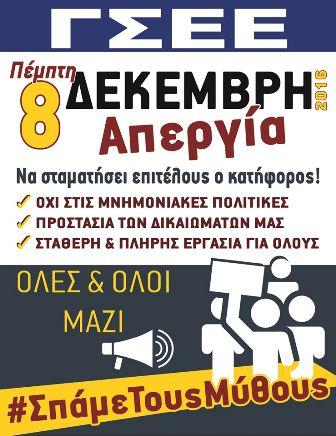 apergia_08122016
