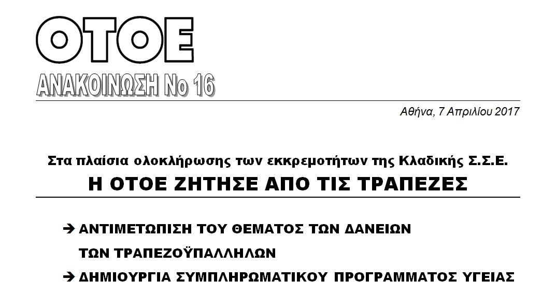 otoe_anak16
