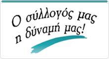 slogan_gr_plaisio