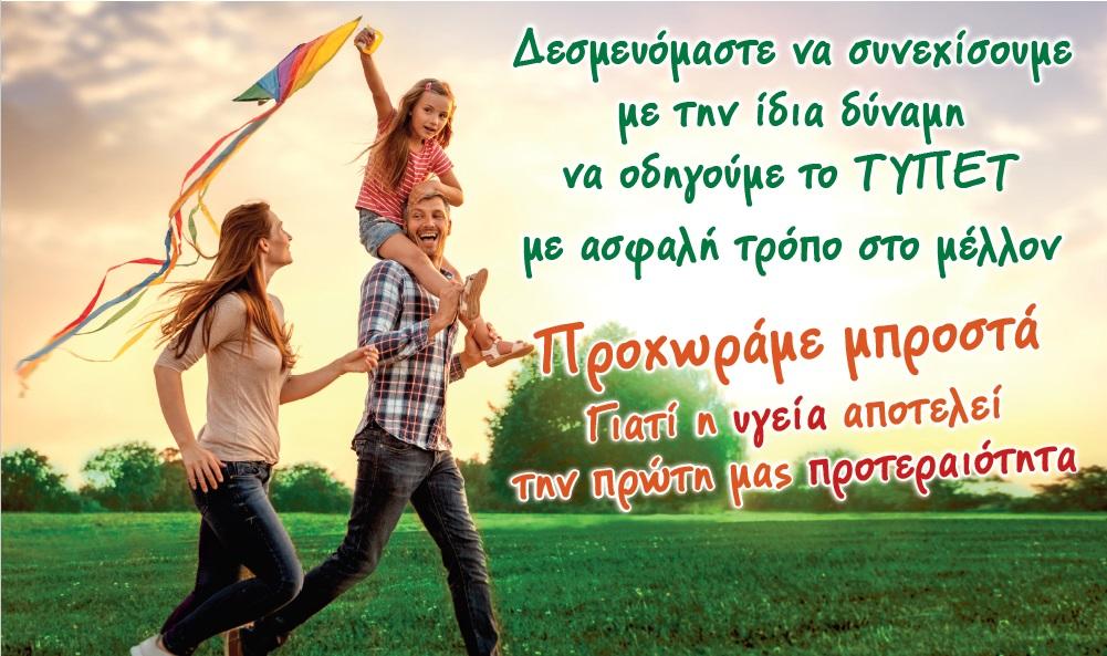 typet_proxwrame_mprosta