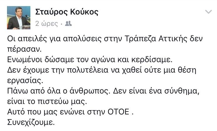 attica_koukos