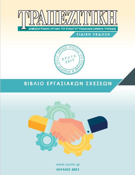 Βιβλίο Εργασιακών Σχέσεων 2021